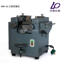 QGM-65三辊研磨机特点