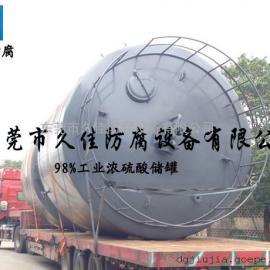 工业98%浓硫酸储罐   碳钢材质浓硫酸储罐专用