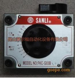 代理原装台湾SANLI欣三立FKC-G03B调速阀