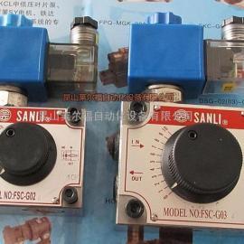 代理原装台湾SANLI欣三立FSC-G03调速阀