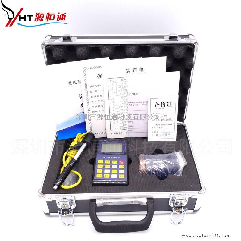 便携式里氏硬度计手提硬度计带打印硬度计