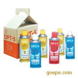 北京DPT-5渗透剂DPT-5清洗剂DPT-5显像剂