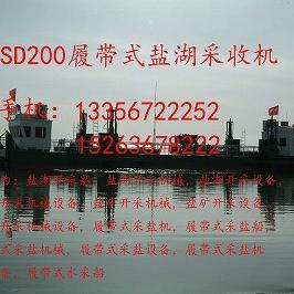 CY200采盐船,新一代环保采盐机械设备