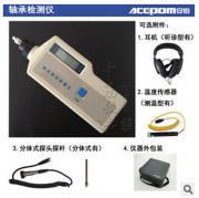 智能轴承检测仪BA2010厂家特价促销中诺仪器