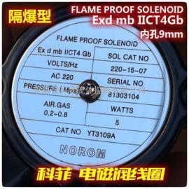 NOROM电磁阀线圈220-15-07 YT3109A
