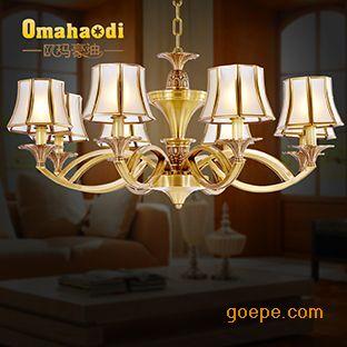 欧玛豪迪3306 欧式全铜吊灯全铜灯具 客厅 卧室 餐厅