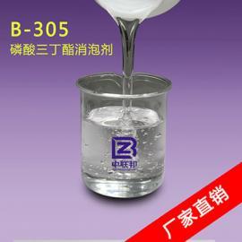 厂家供应优质磷酸消泡剂 用量0.01%快速消泡