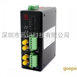 讯记DH&DH+总线光电转换器(中继器), 继电器告警输出