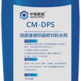 中铝聚能CM-DPS渗透结晶防水剂
