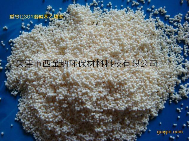 D301离子交换树脂用于电镀含镉废水处理