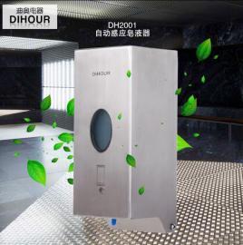 DH2001感应给皂器