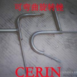 CERIN(赛瑞林)加长柄弯曲旋转锉 型腔内孔拐角打磨 柄长150MM