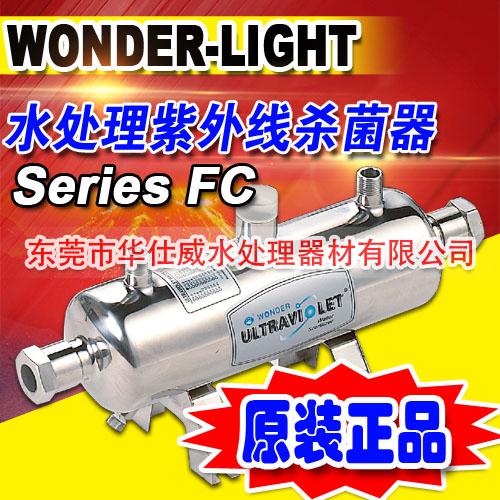武汉直销美国wonder light紫外线杀菌器污水厂专用