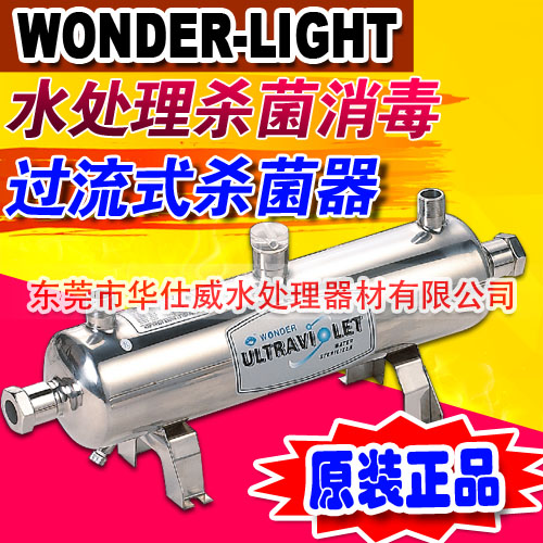 美国wonder过流式杀菌器FC-24食品厂专用紫外线杀菌器