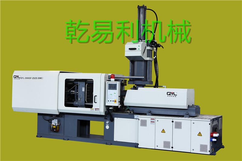 乾易利卧式高强度自动加料BMC(SMC)注塑机