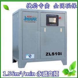 ZLS10I/7.5KW台湾捷豹永磁变频空压机1.56立方螺杆式空压机