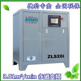ZLS20I/15KW台湾捷豹永磁变频空压机3.01立方螺杆式空压机