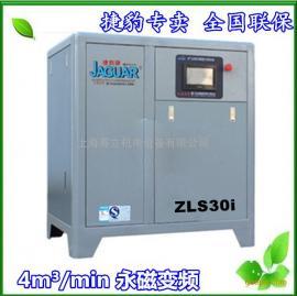 ZLS30I/22KW台湾捷豹永磁变频空压机4立方螺杆式空压机
