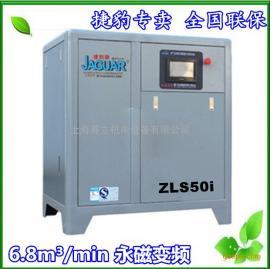 ZLS50I/37KW台湾捷豹永磁变频空压机6.8立方螺杆式空压机
