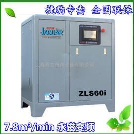 ZLS60I/45KW台湾捷豹永磁变频空压机7.8立方螺杆式空压机