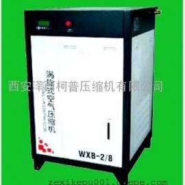静音、洁净型涡旋式空压机 涡旋式空压机 WXB-0.2/8 陕西空压机