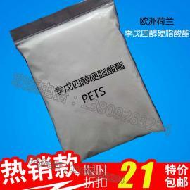 注塑脱模剂荷兰PETS季戊四醇硬脂酸酯塑料爽滑剂表面光亮剂