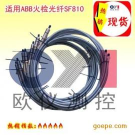 ABB火检光纤SF810-FO-O-XXXX-N