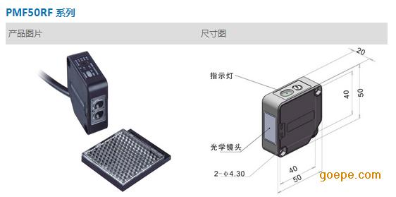 光电传感器pmf50rf-rf