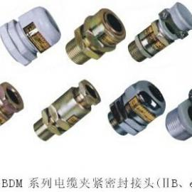 BDM-II防爆电缆夹紧密封接头