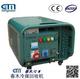 CFC-HCFC-HFC冷媒回收机