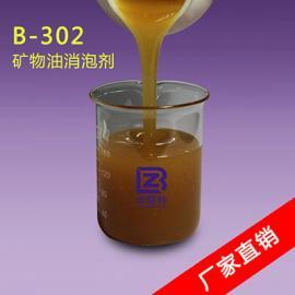厂家直销矿物油类消泡剂 用量0.01%快速消泡