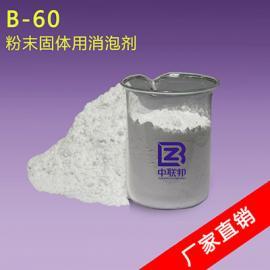 中联邦厂家供应固体消泡剂 用量少效果强 免费试用