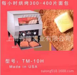 美国HATCO赫高 TM-10H 链式面包炉 履带式多士炉