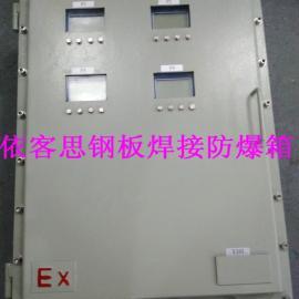 钢板焊接防爆仪表箱带EX标志防爆操作箱