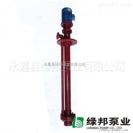 FSY型耐腐蚀玻璃钢液下泵/立式玻璃钢液下旋涡泵
