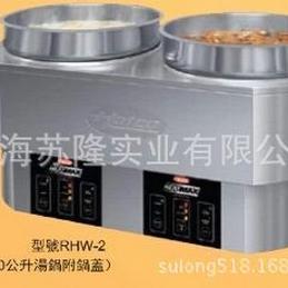 美国赫高Hatco RHW-2 双桶双头双拼蒸煮保温汤锅