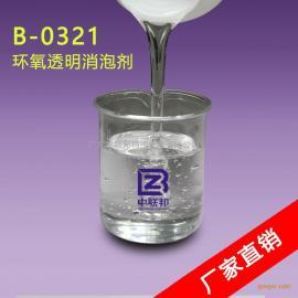 供应环氧消泡剂 水溶性好、无油斑、无针眼 厂家直销