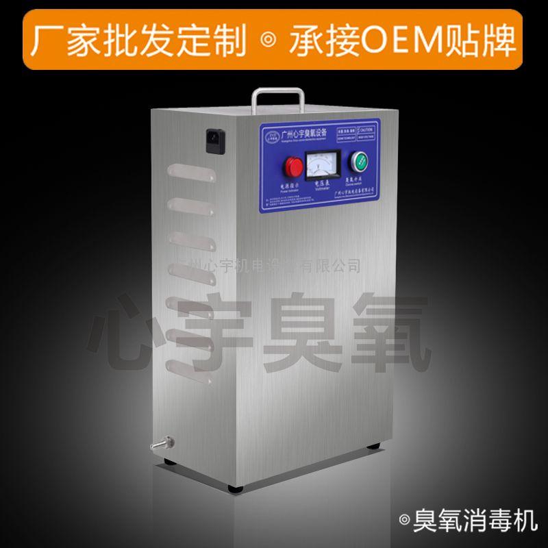 广州化妆品厂消毒机,广州化妆品专用臭氧消毒机