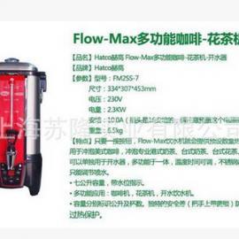美国赫高Hatco多功能咖啡花茶机Flow-Max奶茶机