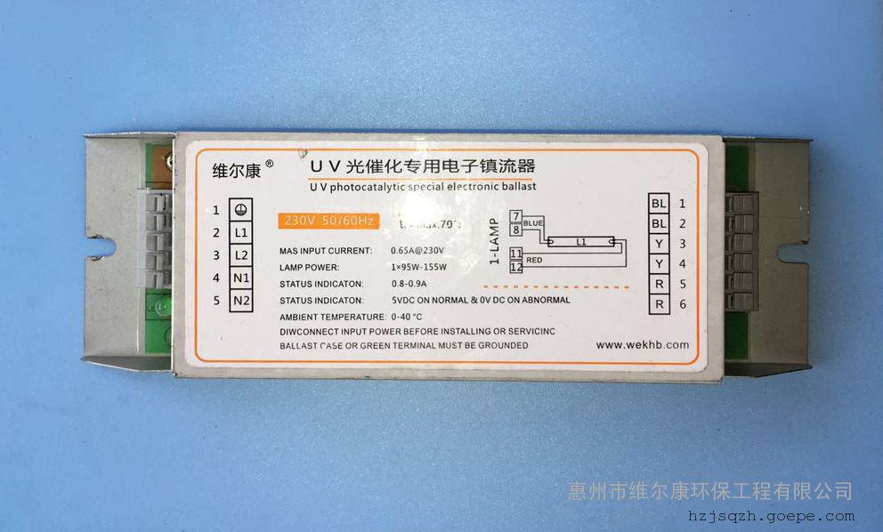 UV灯管+镇流器 UV光催化设备专用配件 UV紫外线灯管