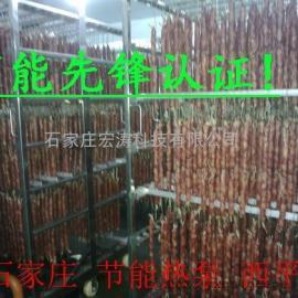 热泵腊肉烘干设备 热泵腊肠烘干设备 热泵海产品烘干设备