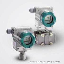 西门子高品质DSIII 系列智能差压/ 压力变送器