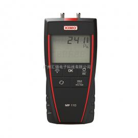 法国KIMO凯茂MP110便携式差压仪 差压计 微差压计 MP-110