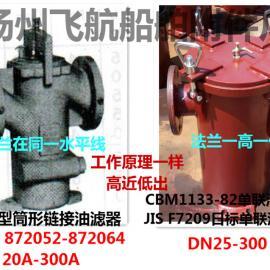 CBM1133-82单联粗油滤器-直通单联滑油滤器