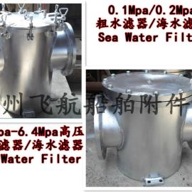 高位海底门海水滤器-吸入海水滤器