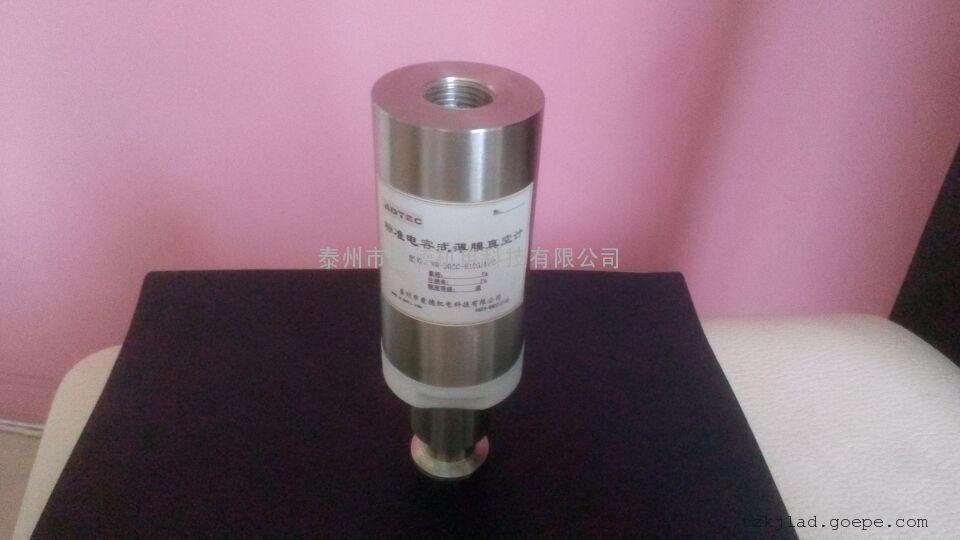 高温防爆特型高精度陶瓷电容薄膜真空规变送器510-F4