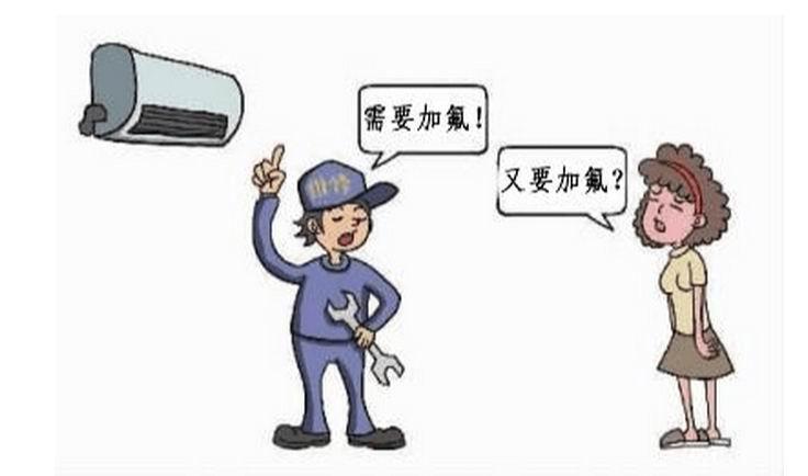 2、多次移机的(空调移机排空时会消耗部分氟立昂); 3、夏天外机连接点的粗管裸露处(即低压管)不结露或不凉的; 4、夏天外机风扇排风不热的; 5、夏天回气压力(粗管)低于0.4兆帕的; 6、压缩机运转电流小于铭牌标注正常值的; 7、夏季高压管(细管)结霜的; 8、夏季空调内机结冰或吹雾的(有时候还伴有内机漏水); 9、冬季手摸外机铜管接口处粗管不烫手的; 10、空调有泄漏点的; 11、空调开机后十几分钟就停机的(低压保护或过热保护)。 空调加氟具体方法操作 1、开启空调; 夏天加氟时可直接让空调在制冷模式