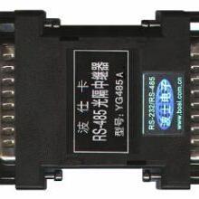 YG485A型光电隔离RS-485中继器