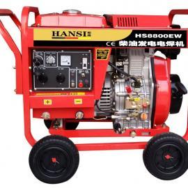 250A柴油发电电焊机HS8800EW