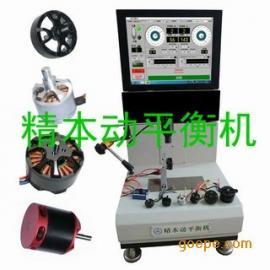 航模外转子电机专用动平衡机